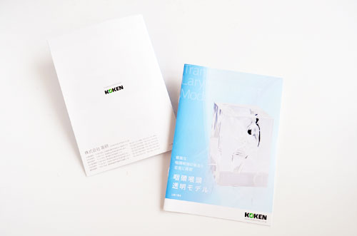 koken_01