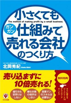 shikumi06zai-250x362
