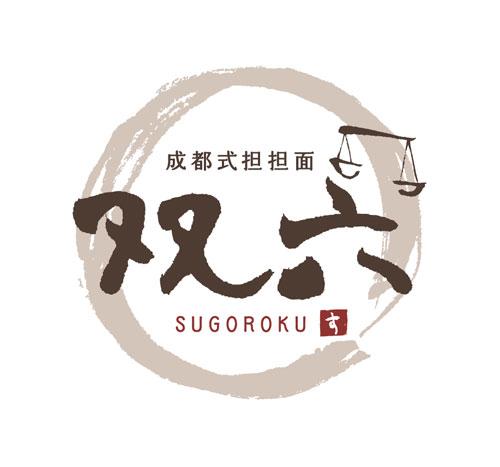 sugoroku