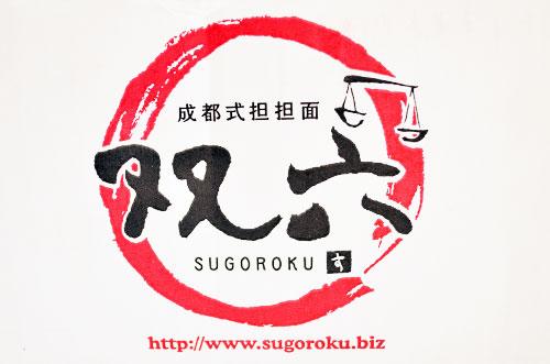 sugoroku_02