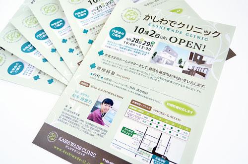 kashiwade_c02