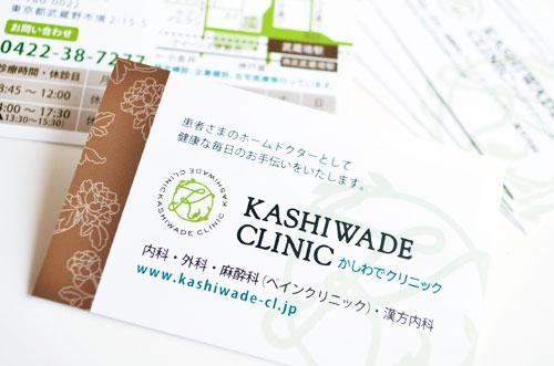 kashiwade_s_5