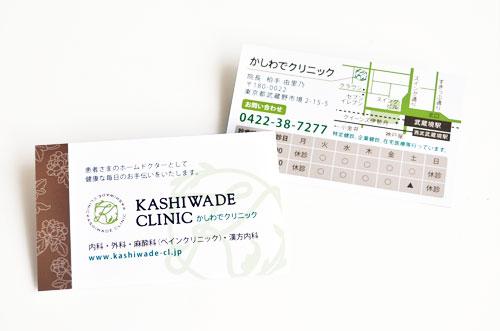 kashiwade_s_6