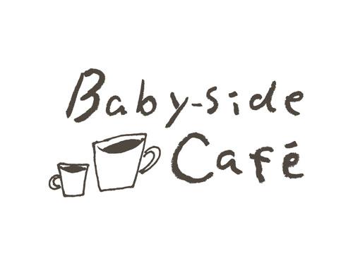 babysidecafe