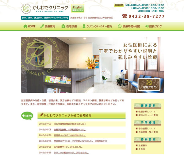 web_kashiwade