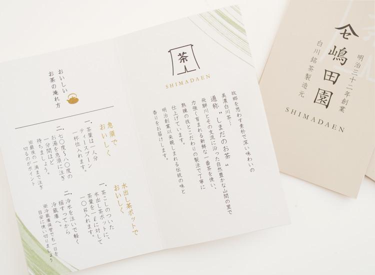 shimadaen02